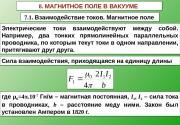 7. 1.  Взаимодействие токов. Магнитное поле 8.