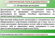 2.  ЭЛЕКТРИЧЕСКОЕ ПОЛЕ В ДИЭЛЕКТРИКАХ 2. 1.