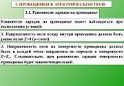 3. ПРОВОДНИКИ В ЭЛЕКТРИЧЕСКОМ ПОЛЕ  3. 1.