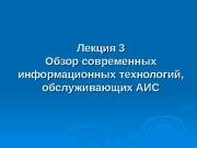 Лекция 3 Обзор современных информационных технологий,  обслуживающих