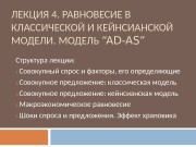 Презентация lektsia3 new
