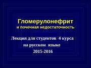 Лекция для студентов 4 курса на русском языке