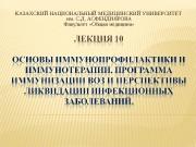 КАЗАХСКИЙ НАЦИОНАЛЬНЫЙ МЕДИЦИНСКИЙ УНИВЕРСИТЕТ им. С. Д. АСФЕНДИЯРОВА
