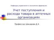 Кафедра управления и экономики фармации Учет поступления и