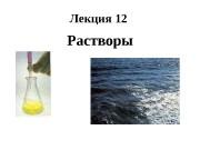 Лекция 12 Растворы  +Е +Е Кристалл Жидкость