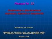 Лекция №  1313 Анатомия и физиология гортани,