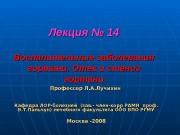 Лекция № 14 Воспалительные заболевания гортани. Отек и
