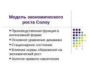 Модель экономического роста Солоу  Производственная функция в