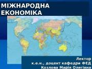 Презентация lektsia 1 — ME MEV-2012izmen