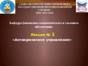 Кафедра финансово-экономического и тылового обеспечения Лекция № 1