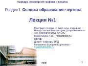 1 Кафедра Инженерной графики  и дизайна