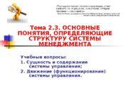Учебные вопросы: 1. Сущность и содержание системы управления;