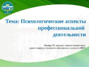 Тема: Психологические аспекты профессиональной деятельности Линкер Г. Р.