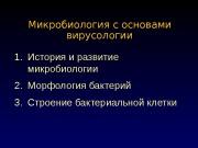 Микробиология с основами вирусологии 1. История и развитие