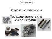 Лекция № 1 Неорганическая химия  Переходные металлы
