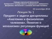 00 22  сентября 201 55 Лекция №