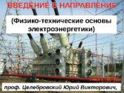(Физико-технические основы электроэнергетики) проф. Целебровский Юрий Викторович,