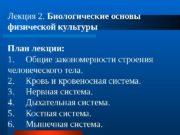 Лекция 2.  Биологические основы физической культуры План