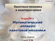 Квантовая механика и квантовая химия Лекция № 2
