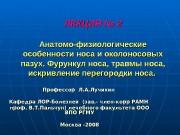 ЛЕКЦИЯ № 2 Анатомо-физиологические особенности носа и околоносовых