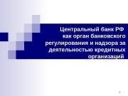 1 Центральный банк РФ как орган банковского регулирования
