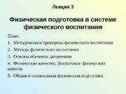 Лекция 3 Физическая подготовка в системе физического воспитания