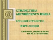 СТИЛИСТИКА АНГЛИЙСКОГО ЯЗЫКА ENGLISH STYLISTICS КУРС ЛЕКЦИЙ К.