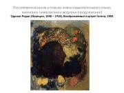Постимпрессионизм и поиски нового выразительного языка живописи символизма