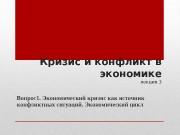 Кризис и конфликт в экономике лекция 3 Вопрос1.