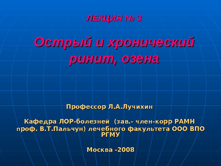 Ринит Острый
