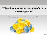 ТЕМА 3.  Анализ платежеспособности и ликвидности