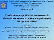Лекция № 3 Глобальные проблемы социальной безопасности и