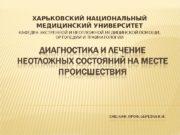 ХАРЬКОВСКИЙ НАЦИОНАЛЬНЫЙ МЕДИЦИНСКИЙ УНИВЕРСИТЕТ КАФЕДРА ЭКСТРЕННОЙ И НЕОТЛОЖНОЙ