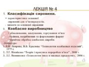 Лекція № 4 1. Класифікація сировини. — характеристика