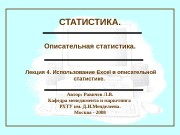Автор: Равичев Л. В. Кафедра менеджмента и маркетинга