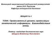 Винни цкий национальный медицинский университет имени Н. И.