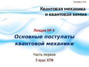 Квантовая механика и квантовая химия Лекция № 4