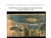 Символизм и модерн в России.  «Неорусский стиль»