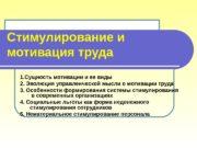 Тема 4 Стимулирование и мотивация труда 1. Сущность