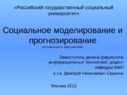 Социальное моделирование и прогнозирование (специальность журналистика) Заместитель декана