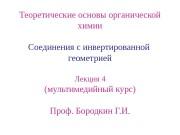 Теоретические основы органической химии Соединения с инвертированной геометрией
