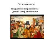 Экспрессионизм Предыстория экспрессионизма:  Джеймс Энсор. Интрига. 1890