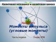 Квантовая механика и квантовая химия Лекция № 6