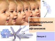 Индивидуальное развитие организмов Лекция 1  Процесс индивидуального