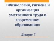 «Физиология, гигиена и организация умственного труда в