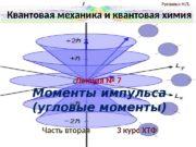 Квантовая механика и квантовая химия Лекция № 7