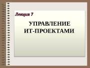 Презентация lektsia 7 UPRAVLENIE IT PROEKTAMI