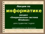Лекции по  информатике раздел  «Операционная система