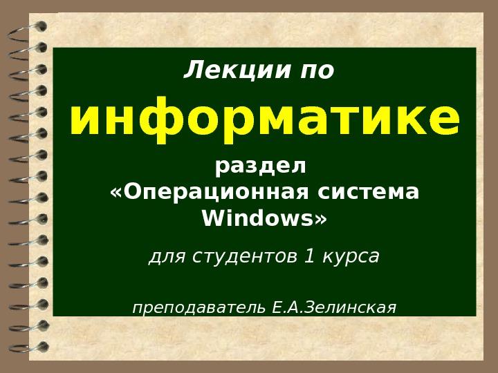 operatsionnaya-sistema-lektsiya-po-informatike