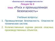 «Безопасность жизнедеятельности» Лекция № 8 тема
